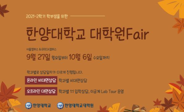 9/30(목) 학부생을 위한 대학원 Fair (HYU-KITECH공동학과)